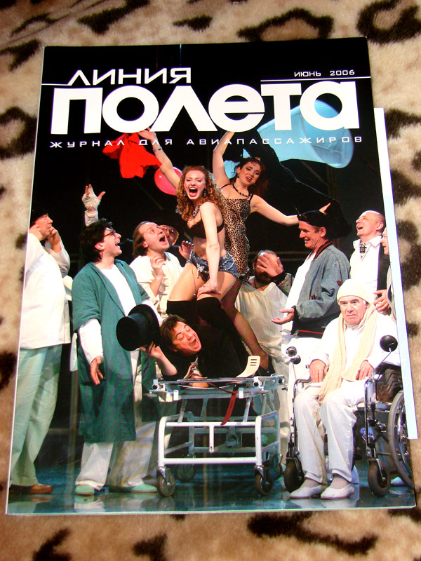 "Журнал ""Линия полёта"""