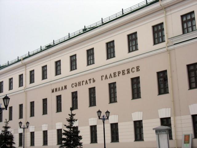 """Что в переводе с татарского означает - """"Национальная художественная галерея"""""""