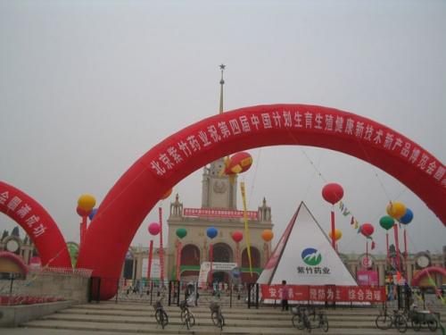 Пекинская ВДНХ