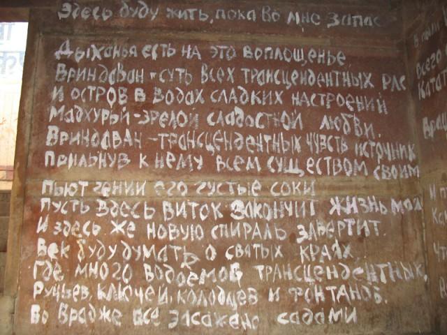 Русские стихи на стене Кеши-гхата