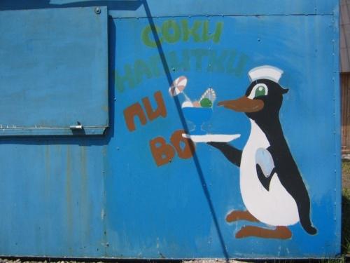 Пиво для пингвинов