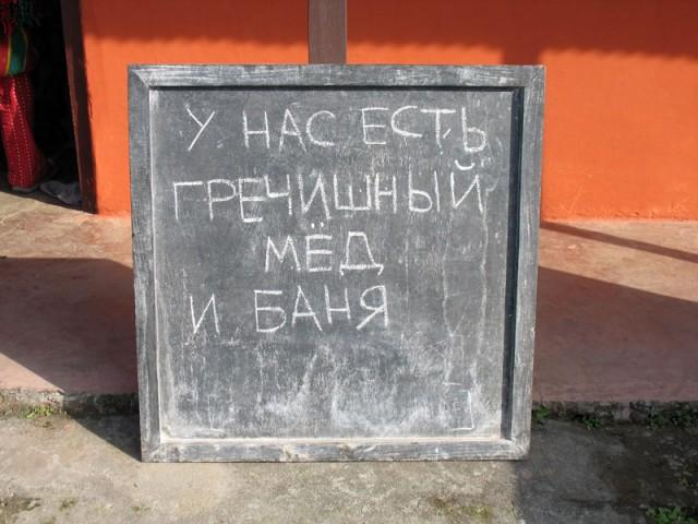 Руський, баня заходи!