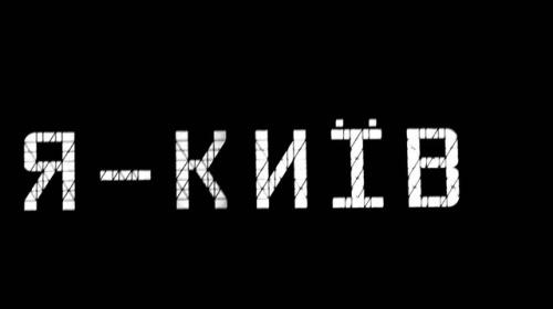 Я - КИІВ