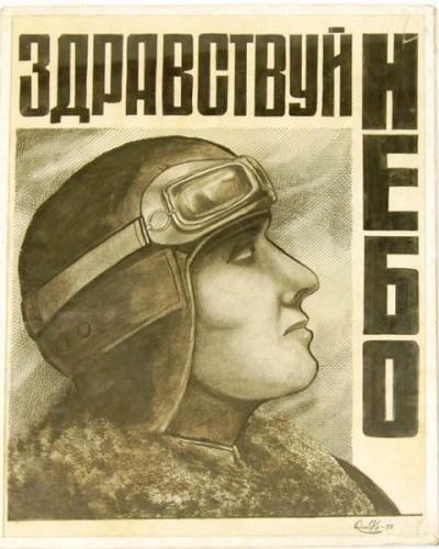 :))) Вот для летчиков! (1939)