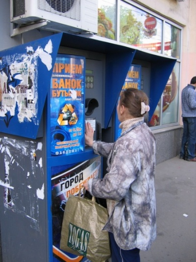О, это шайтан-агрегат по приему пустых бутылок от населения. Честно дает 10коп. с бутылки :) Москва.