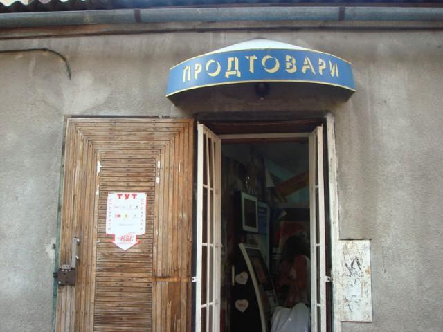 Магазинчег