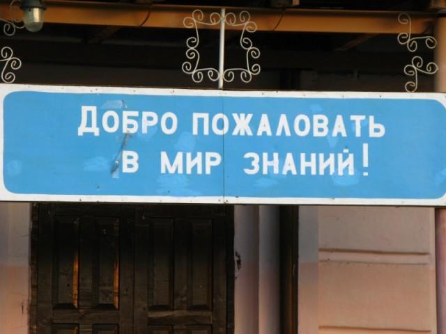 Добро пожаловать в мир знаний!