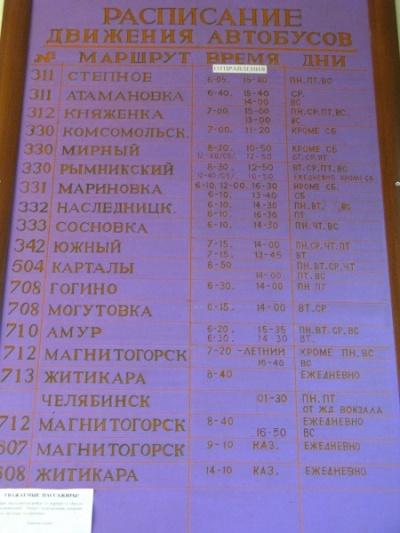 Расписание автобусов на автостанции в Бредах