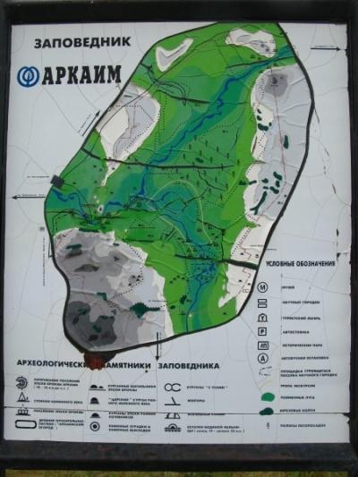 "Карта заповедника ""Аркаим"""