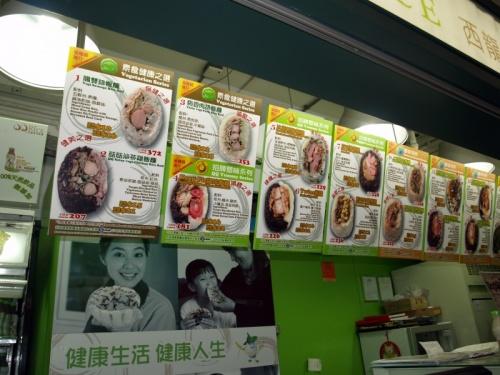 Гонконгские гамбургеры из риса