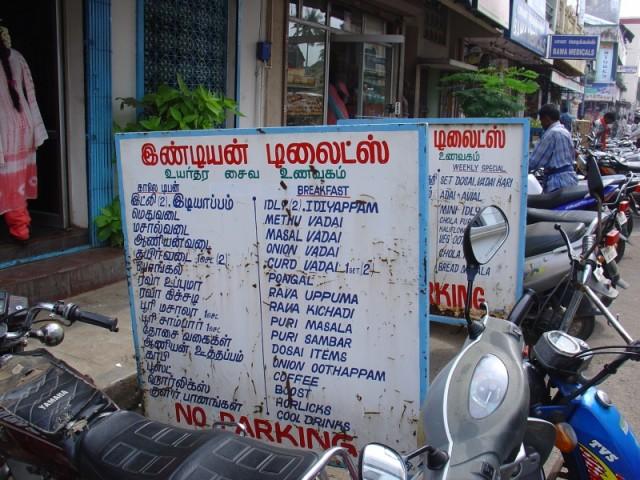 Стандартное меню южноиндийского фастфуда