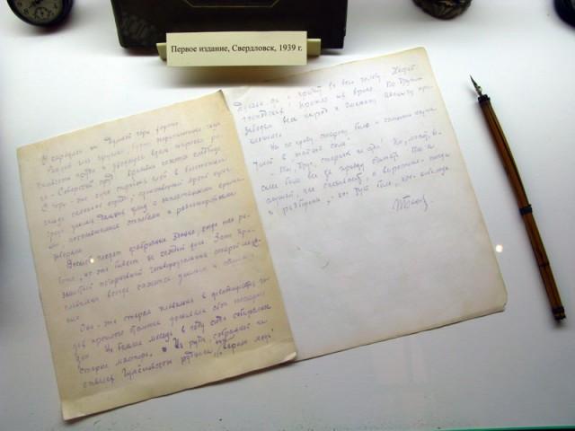 Рукопись Бажова