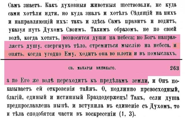 из жизнеописания св. Макария Великого, стр. 262-263, том I