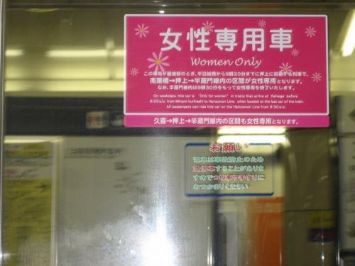 """табличка в вагоне метро, который в часы-пик становится """"только для женщин"""", чтоб не приставали всякие там...)"""