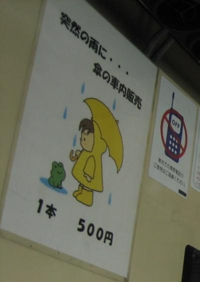 """объявление в автобусе: """"если вдруг пошел дождь, вы можете у нас в автобусе купить зонтик. всего 500 йен"""" (ок.5$). сервис!"""