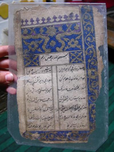 Рукописаня книга, написанная суфием
