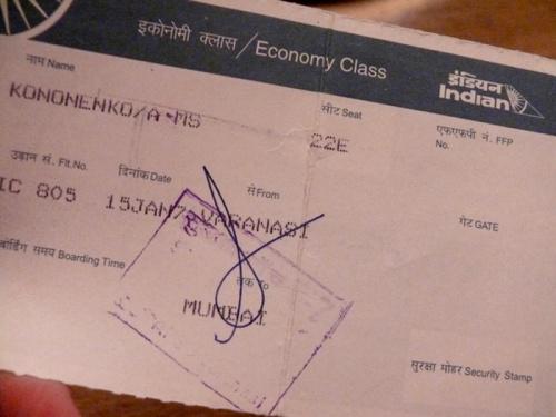 Билетик из Варанси в Бомбей  в ДР.