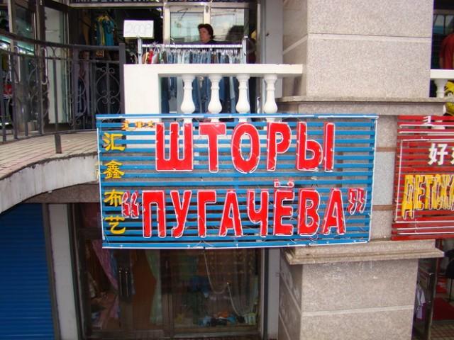 Магазин.