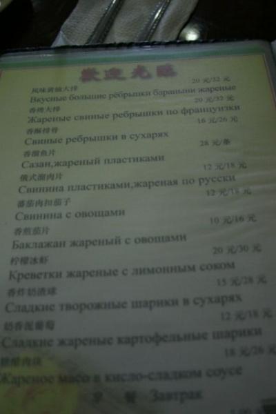 Секреты китайской кухни.Меню ресторана.