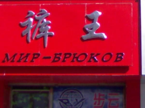 Здесь продают  брюки.