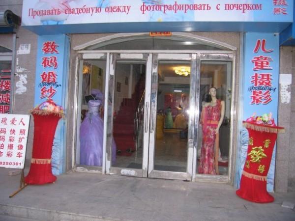 Свадебный магазин.