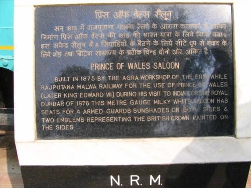 Вагон-салон принца Уэльского