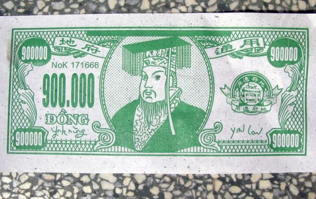 Ненастоящая деньга