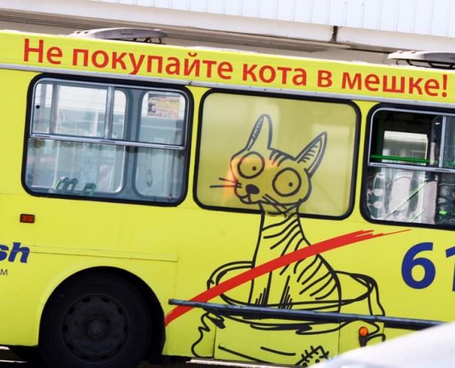 не покупайте к0та)))