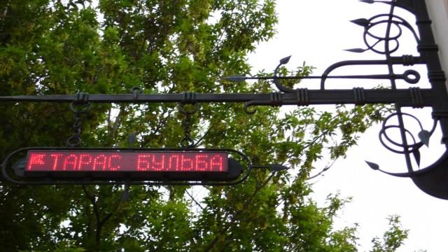 Welcome to Taras Bulba. Anegai shimatsu.