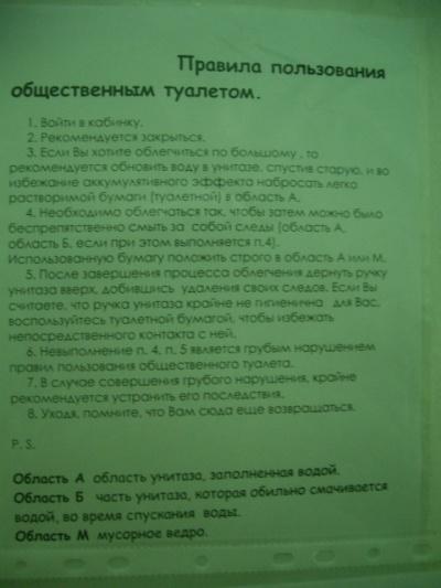 Правила пользования обществ туалетом