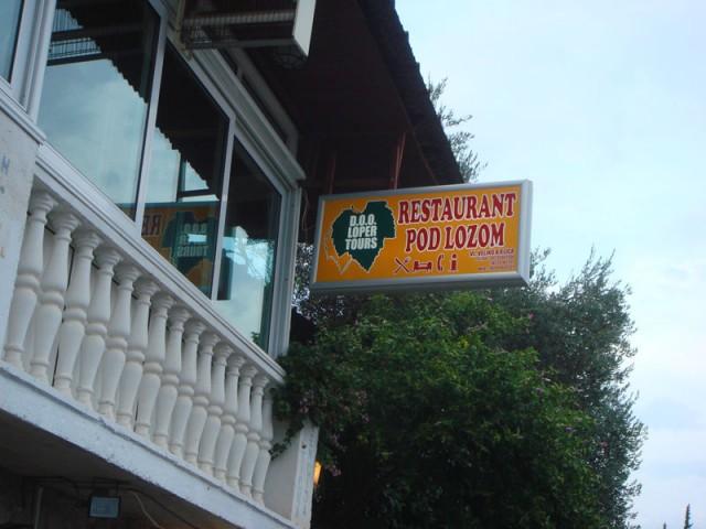 """мой любимый ресторанчик """"под Лозой"""""""