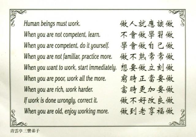 Гимн труду, найденный в одной из китайских столовок