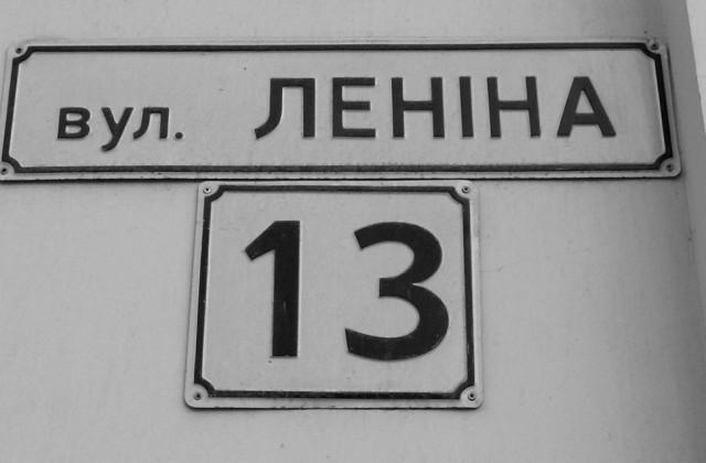 Улица Ленина, 13.