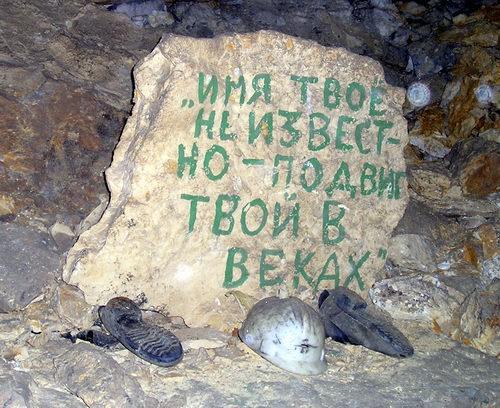 Сьяны: Обелиск первопроходцу Сьяновских пещер