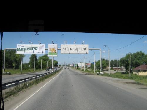 А это Челябинск