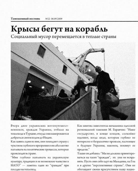 Заметка в Таможенном вестнике от 08.09.09