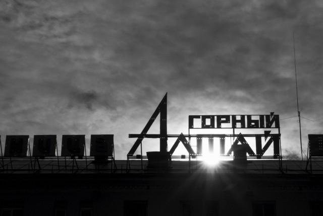 Россия №1: Горный Алтай 2010