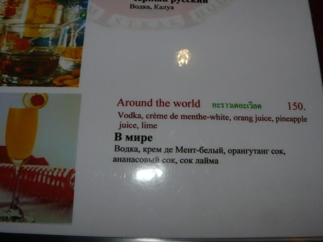 Сок орангутанга.