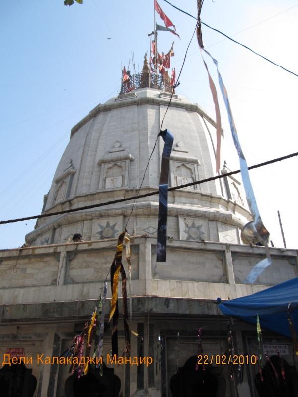 Калкаджи Мандир, небольшой купол