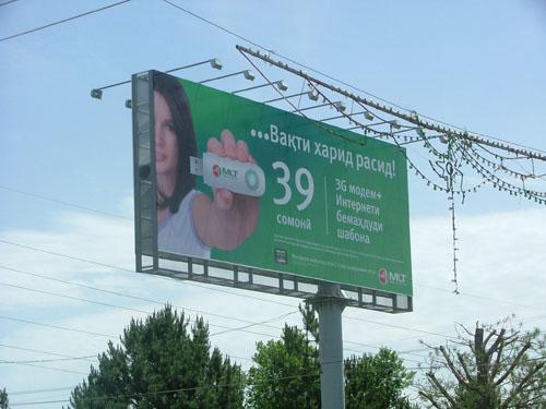 """Реклама компании """"Мегафон"""", здесь """"МЛТ"""""""