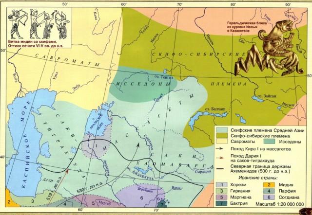 Скифский мир (VII-IV вв. до н.э.)