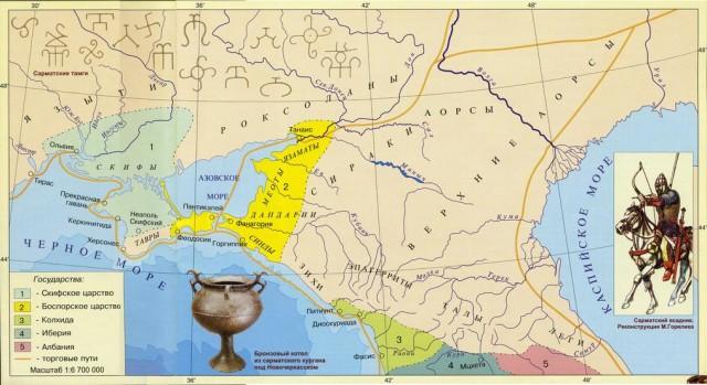 Сарматы (III в. до н.э. – I в. н.э.)