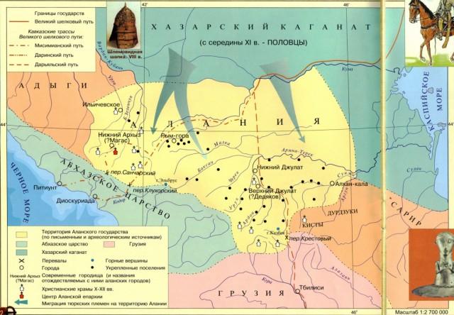 Алания в VII-XII вв.