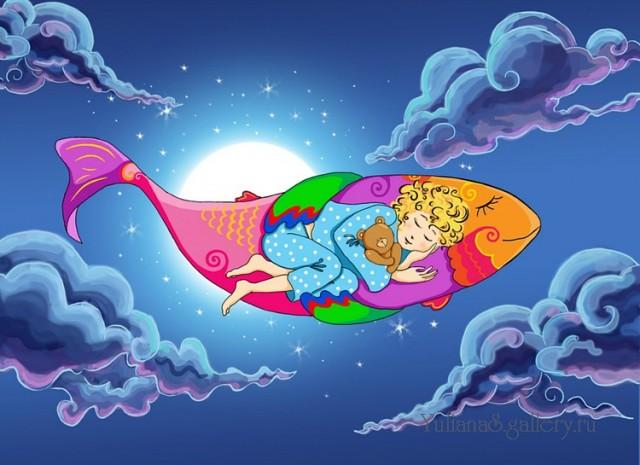 рыба-сон