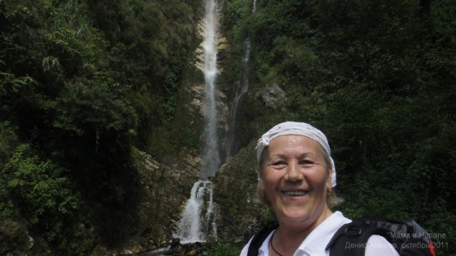 Мама и водопад