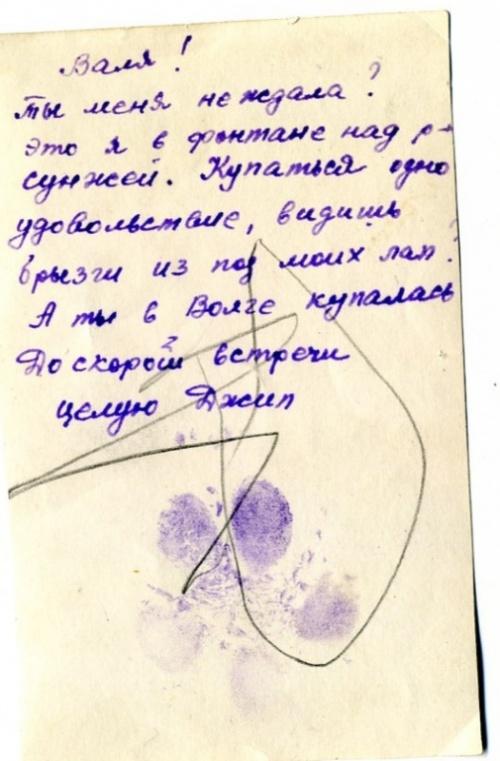 письмо от Джива с афтографом(лапу приложил)