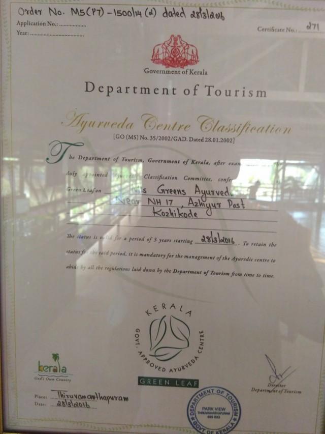 Свежий сертификат