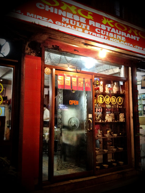 Кафешка Гонконг