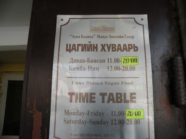 Суббота по-монгольски -бямба, а воскресенье - ням