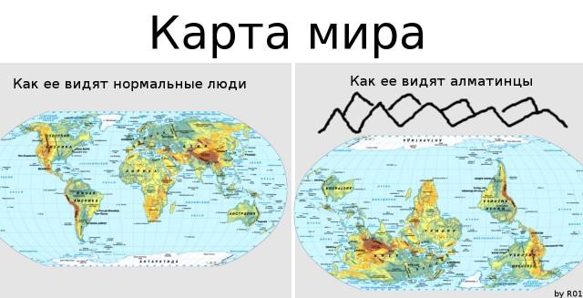 Как видят мир алматинцы